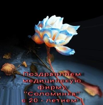 медицинская фирма Соломинка