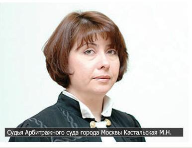 позор России - судебная система, судья Арбитражного суда г. Москвы Мария Кастальская