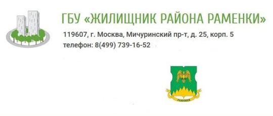 телефонные террористы из ГБУ Жилищник района Раменки
