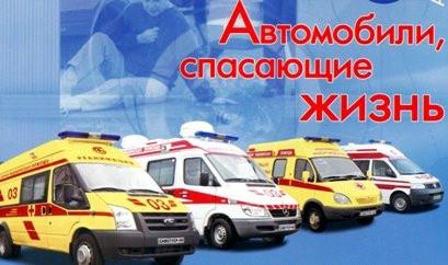 Промышленная группа Самотлор-НН объявила о банкротстве - теперь нет основного поставщика машин скорой помощи