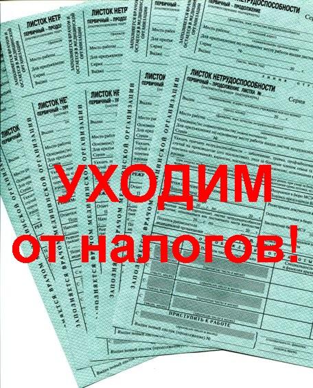 Можно ли купить больничный лист в Дмитрове