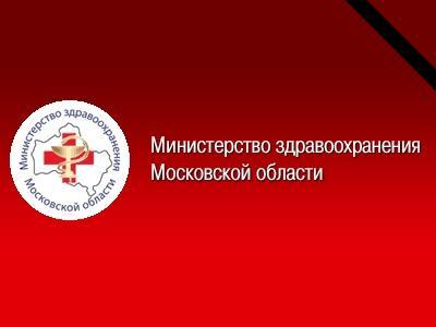 главный виновник трагедии в Шереметьево, когда погиб Артем Чечиков - Министерство здравоохранения Московской области