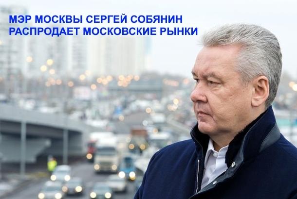 продажа и закрытие Коптевского рынка