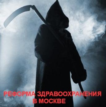Собянин и Медицина Москвы: реформа и оптимизация московского здравоохранения