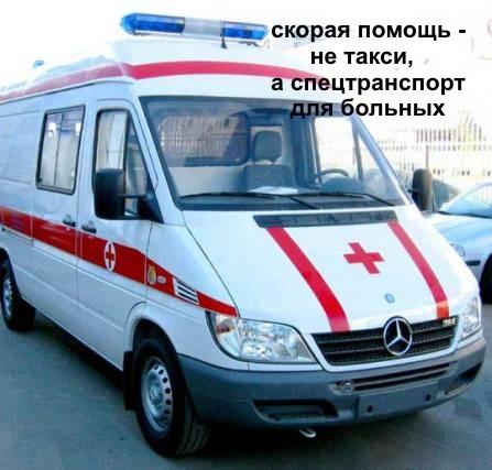 скорая помощь - не такси, а спецтранспорт для больных