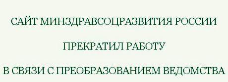 Сайт Минздравсоцразвития России прекратил работу в связи с преобразованием ведомства