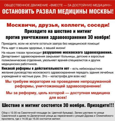 30 ноября 2014 г. на Самотечной площади в Москве пройдут согласованные шествие и митинг За доступную Медицину!