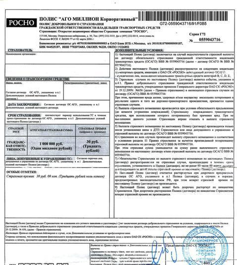 обман страхователей - автовладельцев и полисы АГО, ДСАГО