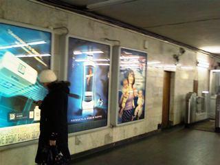 реклама спиртных напитков в метро.