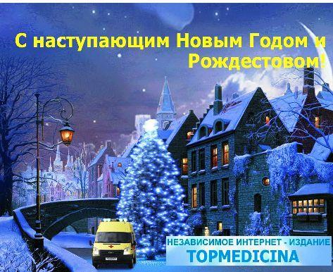 независимое интернет-издание ТопМедицина поздравляет всех своих читателей с наступающим Новым годом